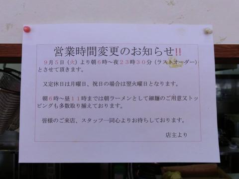 oudouishii08