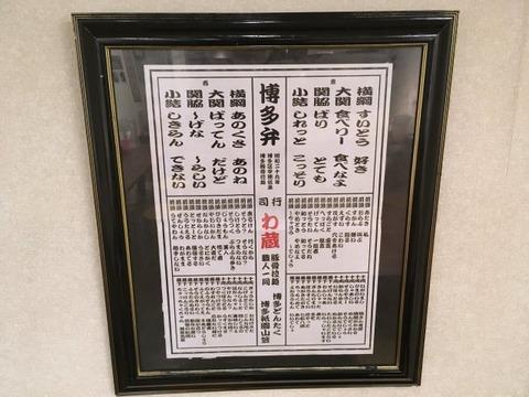 wakuakameido09