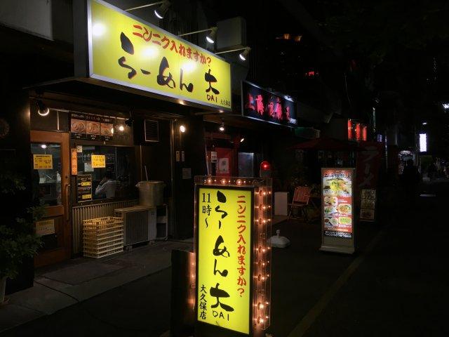 daiohkubo203