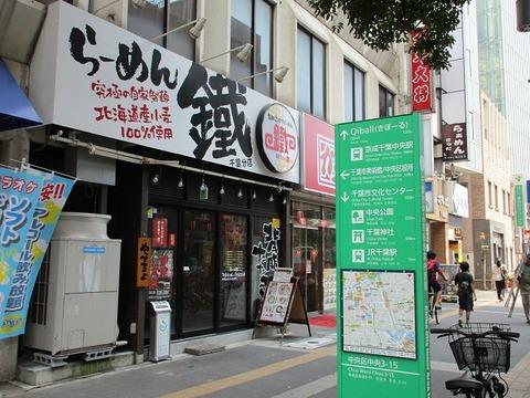 tetsuchiba04