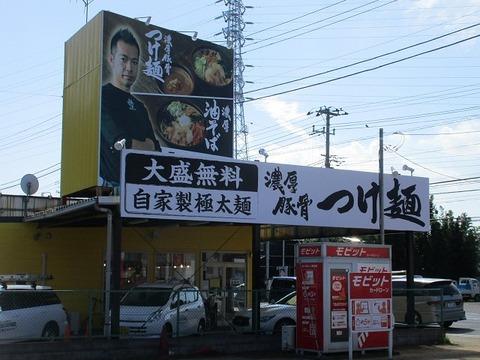 menyaokumura03