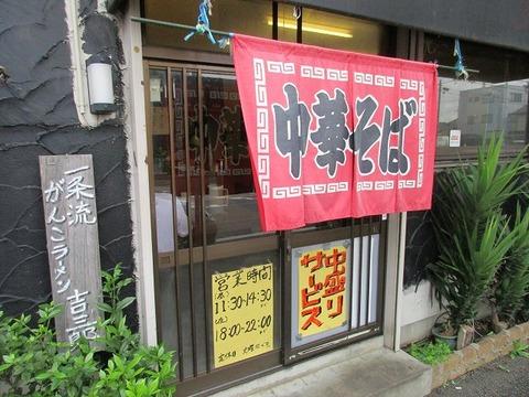 yoshisaburo01