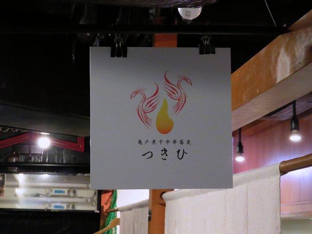 tsukihikameido01