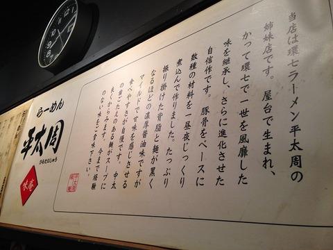 hirataishu05