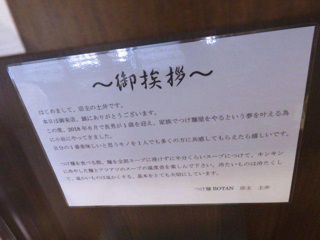 tsukemenbotan09