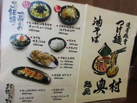 menyaokumura05