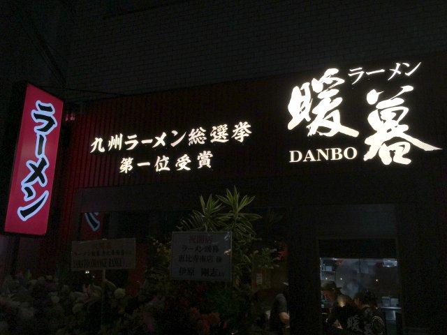 danboebisu04
