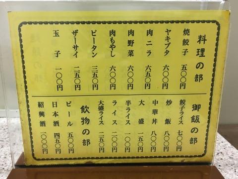 shibuyakiraku1608