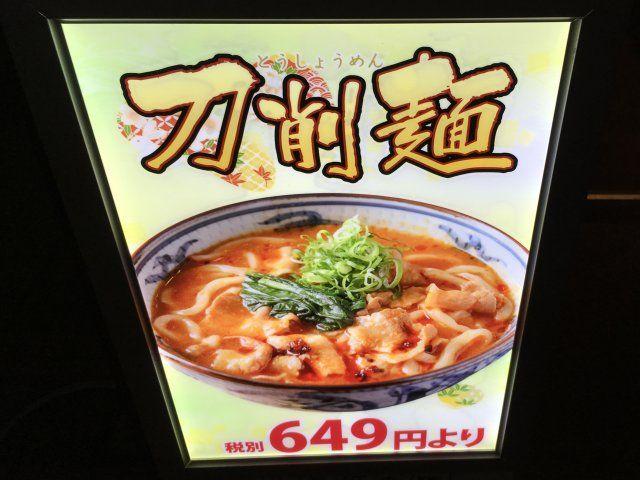 fukuryukichijoji05