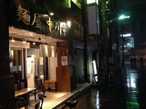 nakagawakaihonten04