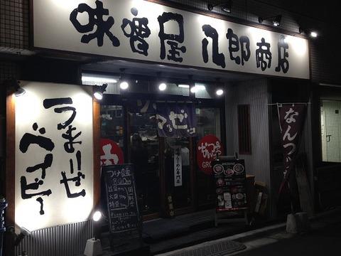 misohachi03