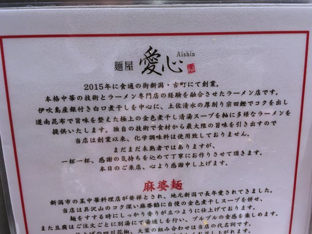 aishinmachiya09