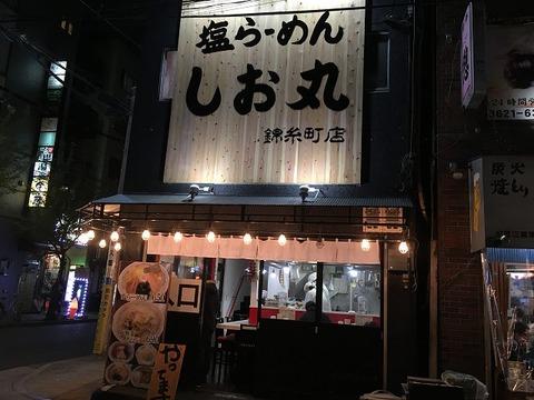 shiomarukinshicho01