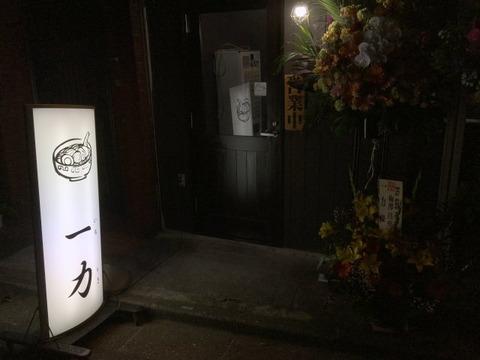 ichirikitateishi04