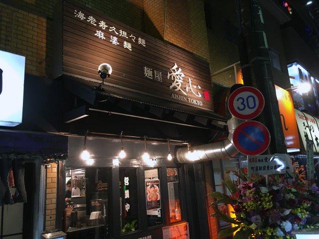 aishinmachiya01