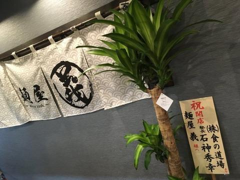 menyayoshi09
