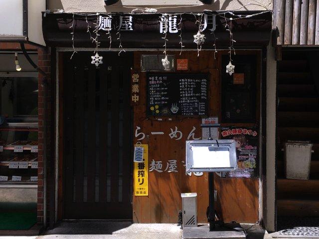 ryugetsu101