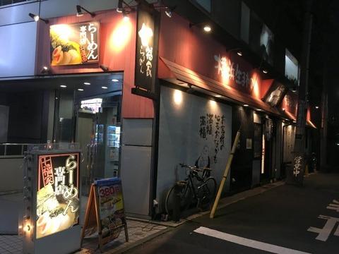 shichifukuya03