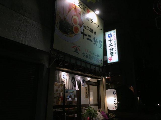 jyunibunya19