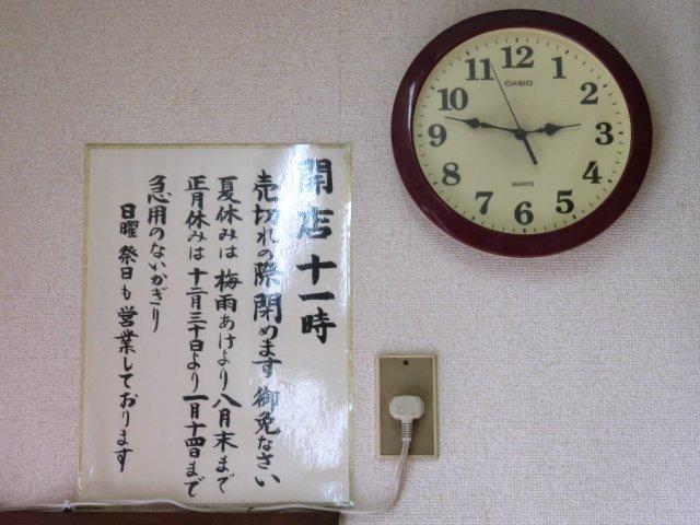 komatsuya305