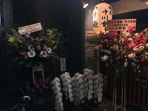 nakagawakaisy06