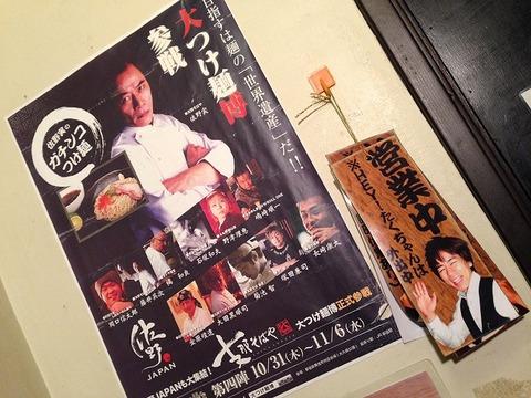 onisobafujiya06