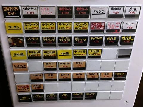 tachimashi707