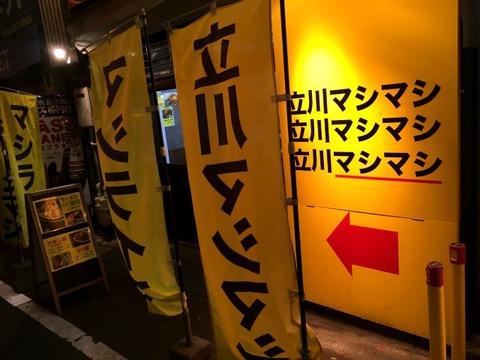 tachimashi703
