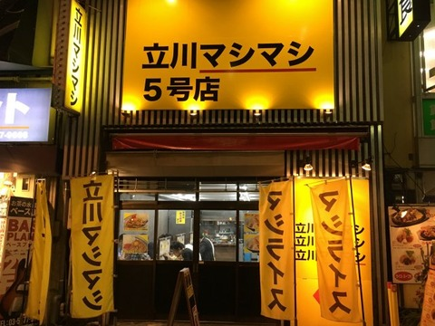mashimashiocha22
