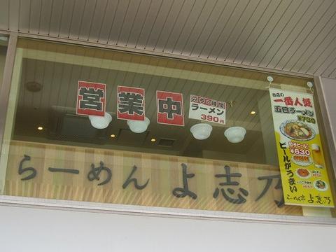yoshono18