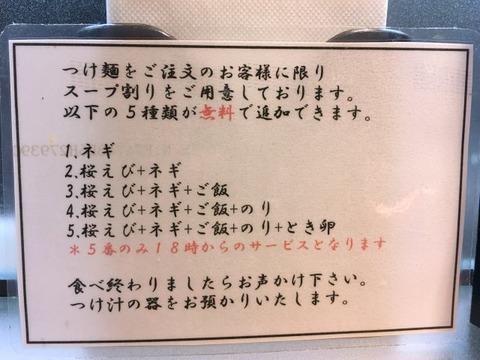 motoyawatakenshoken308