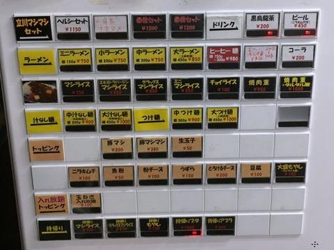 tkmashimashi1104