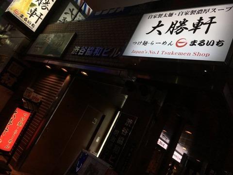 maruichishibuya19