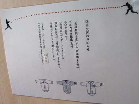 yoshimachi09