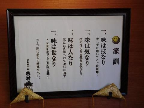 sugitayachiba11