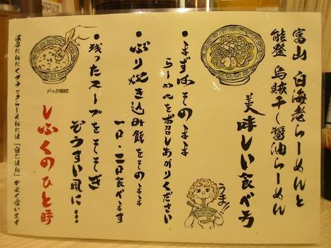 tsukutsuku11