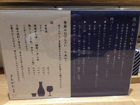 kitakatashokudo08
