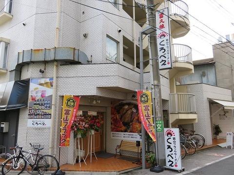 kamiigusakurobe03