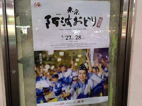 koshukoenji19
