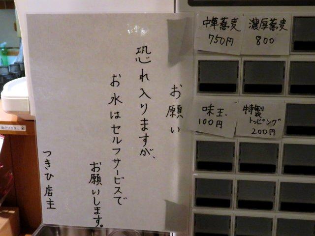 tsukihikameido06