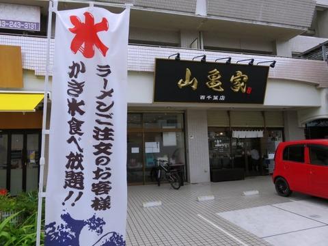 yamagameya20