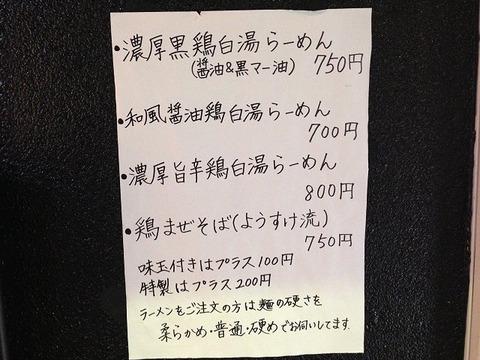 kuroyosuke05