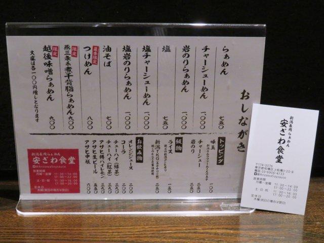 anzawashokudo07