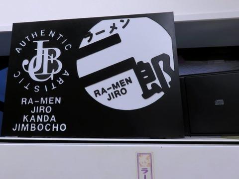 jirojimbocho07