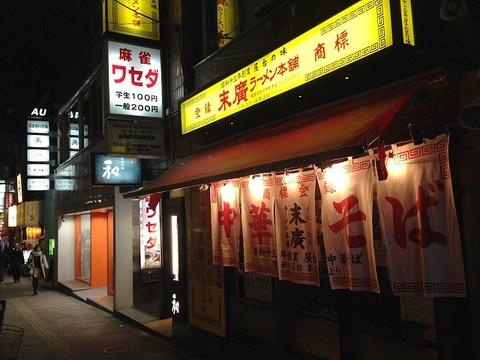 suehiroramenbaba19