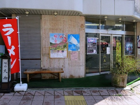 oonishiyugawara01