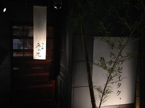 tsujitaokunoin01