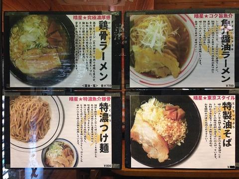 hareboshikoiwa05
