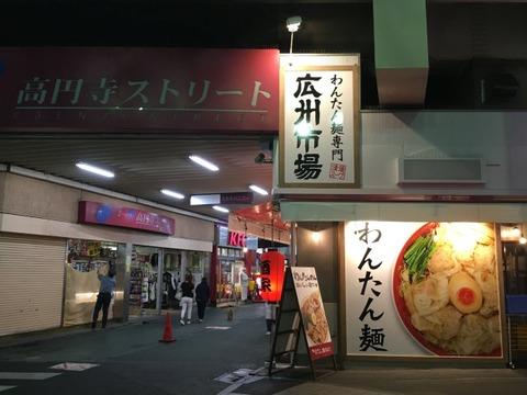 koshukoenji01