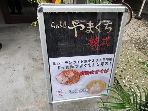 yamaguchiratsusiki05